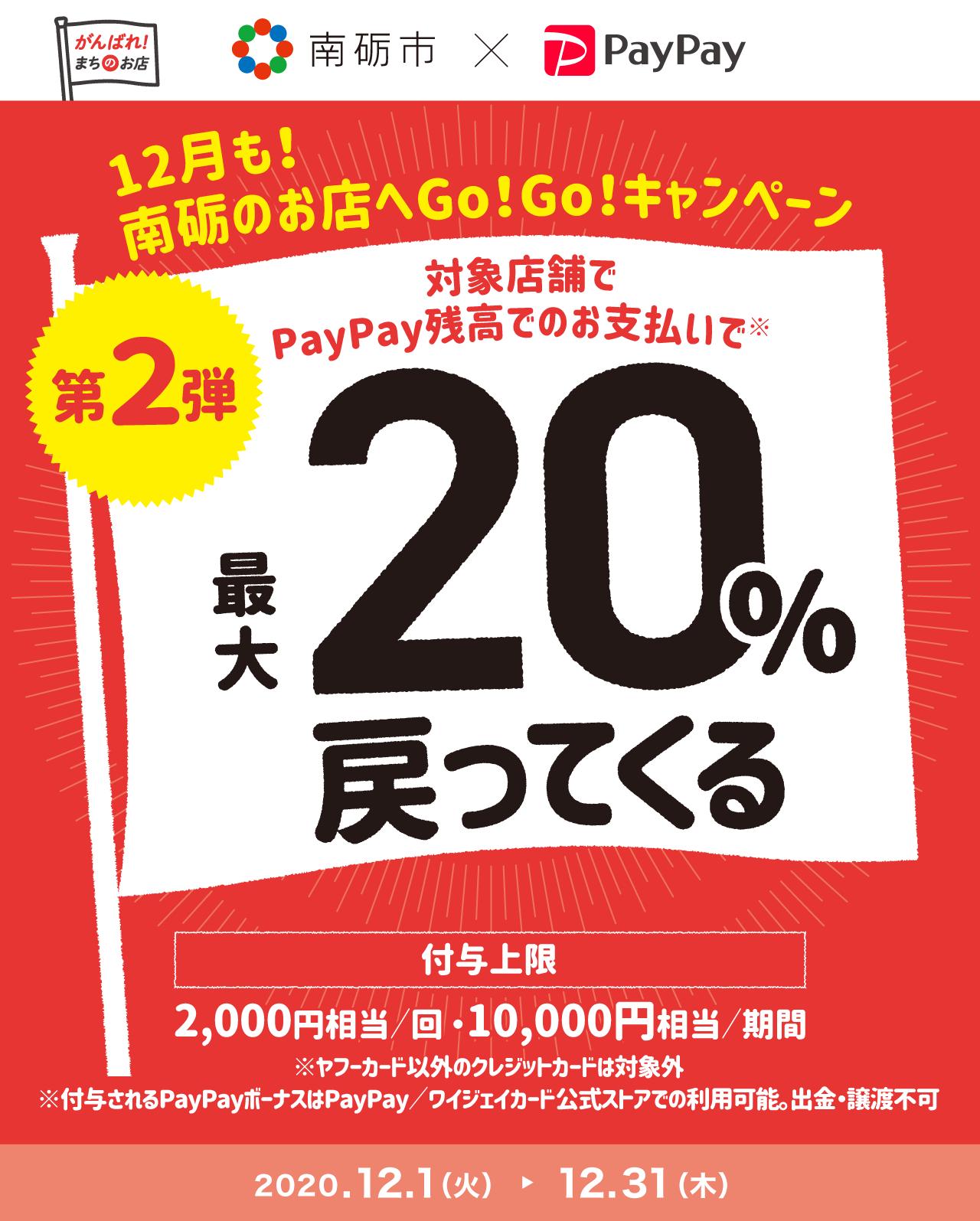 南砺市 PayPayキャンペーン