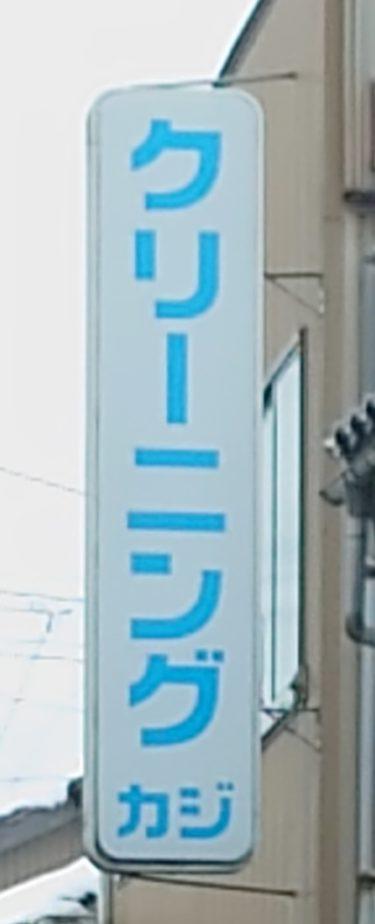 福野小学校近くのクリーニング店が12月31日で閉店するらしい