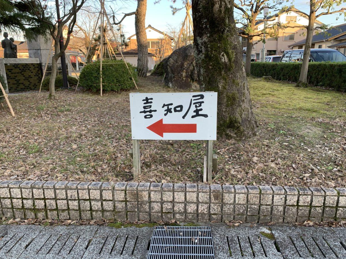 猿が辻公園にある喜知屋の看板1