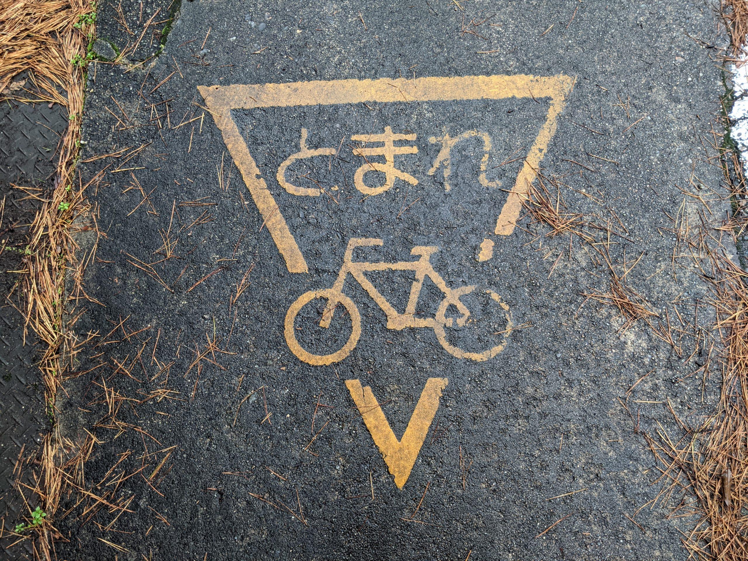 道路標識 止まれ