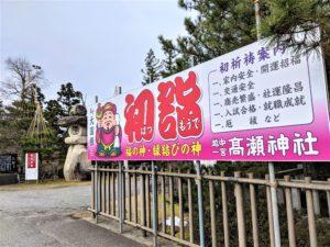 初詣高瀬神社2021