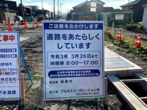 福野中学校前にあった工事期間の看板