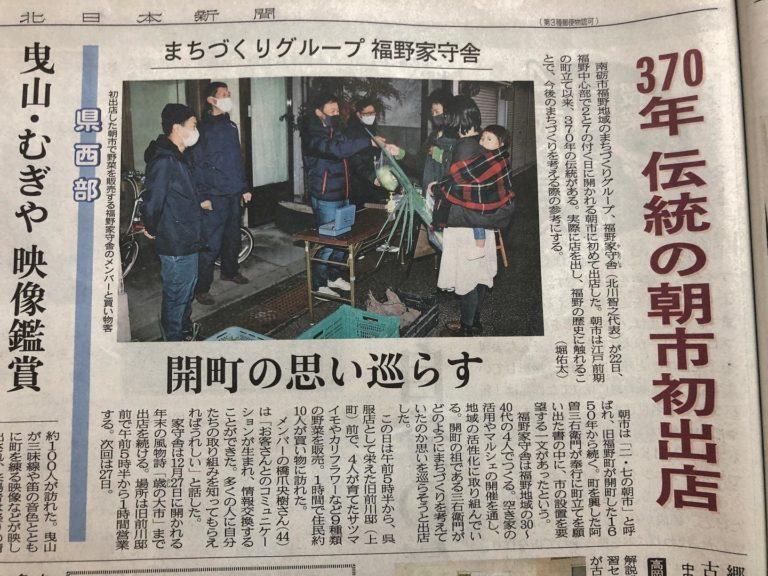 福野朝市開催のお知らせ