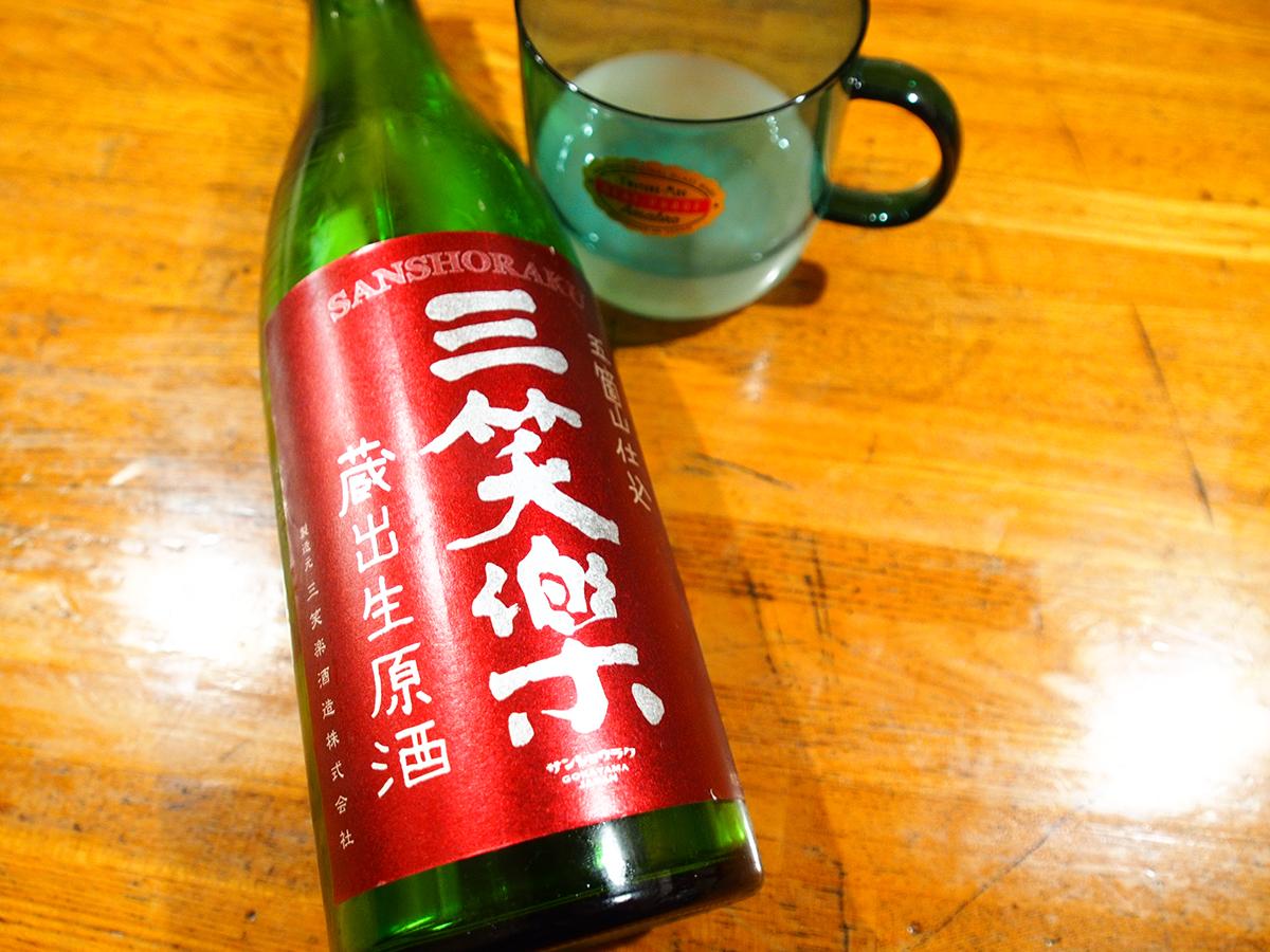 三笑楽蔵出生原酒