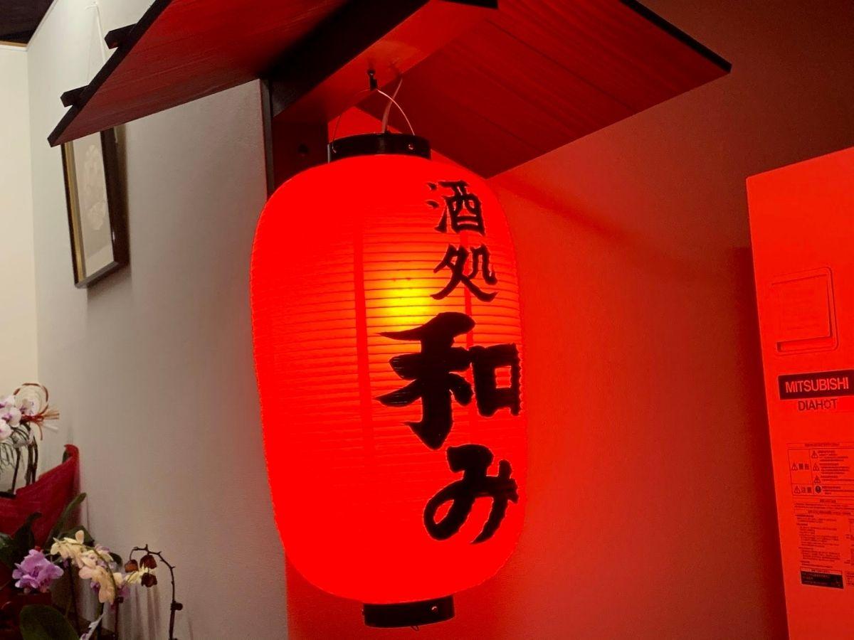 酒処和み入ってすぐの大きな赤い提灯
