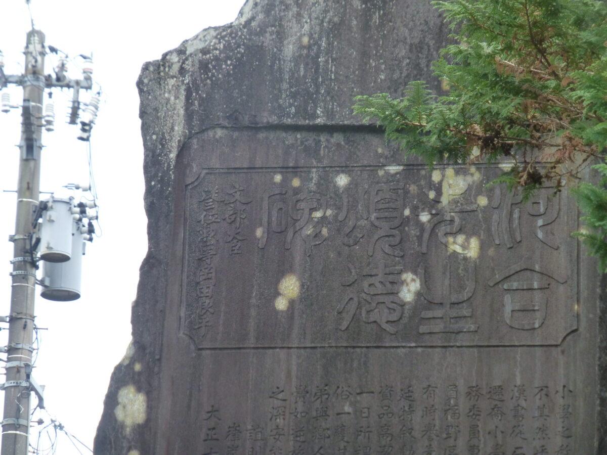 ふくの 光仁寺 碑