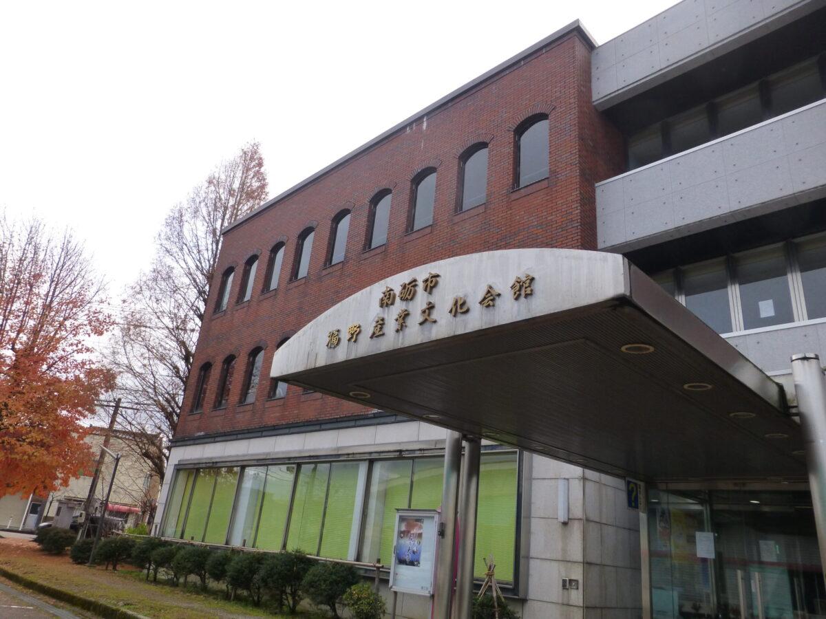 福野産業文化会館