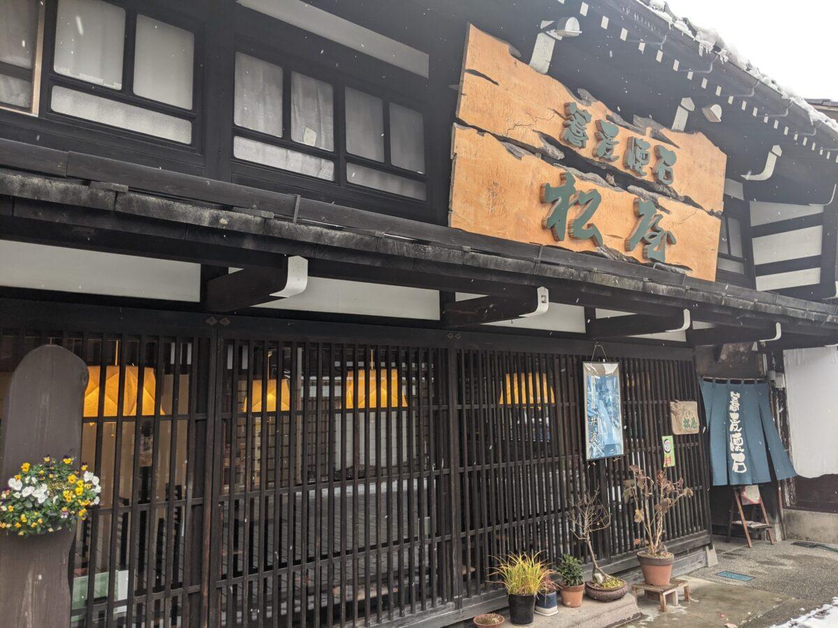 南砺市井波蕎麦懐石松屋の外観2