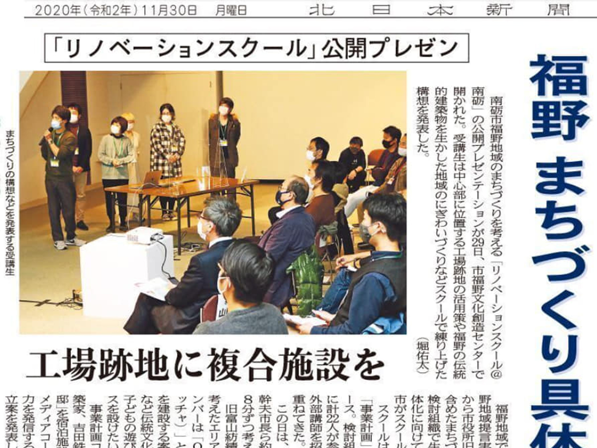 FF発表風景on北日本新聞