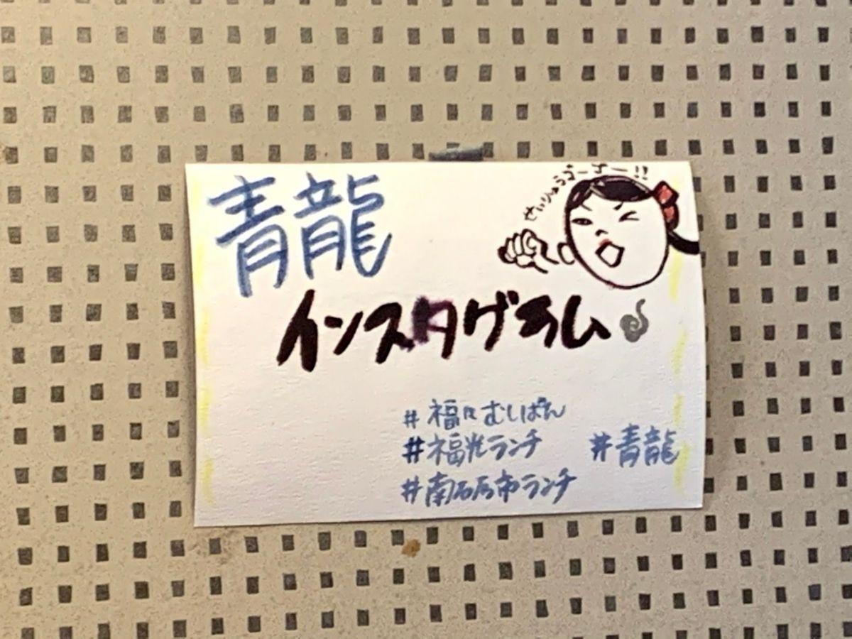 青龍のInstagramの店内広告