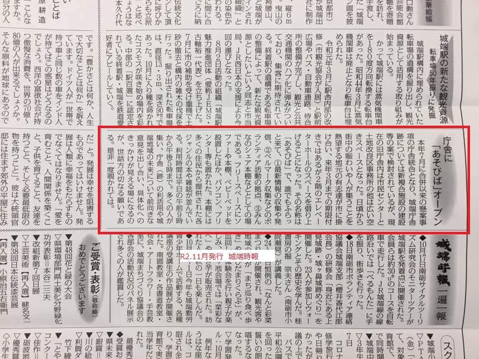 城端時報のR2.11月にあそびばオープンの記事が載っています
