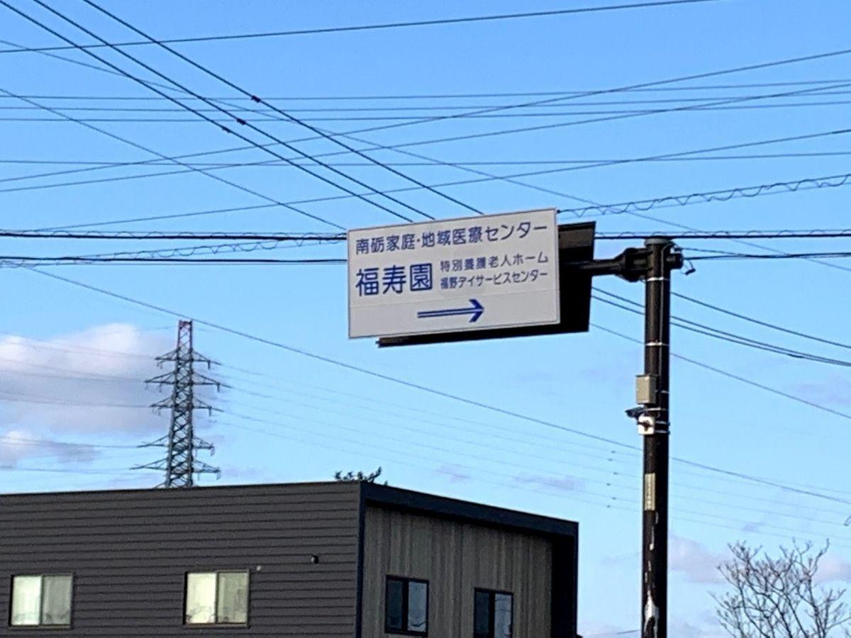 県道20号線沿いの福寿園の看板