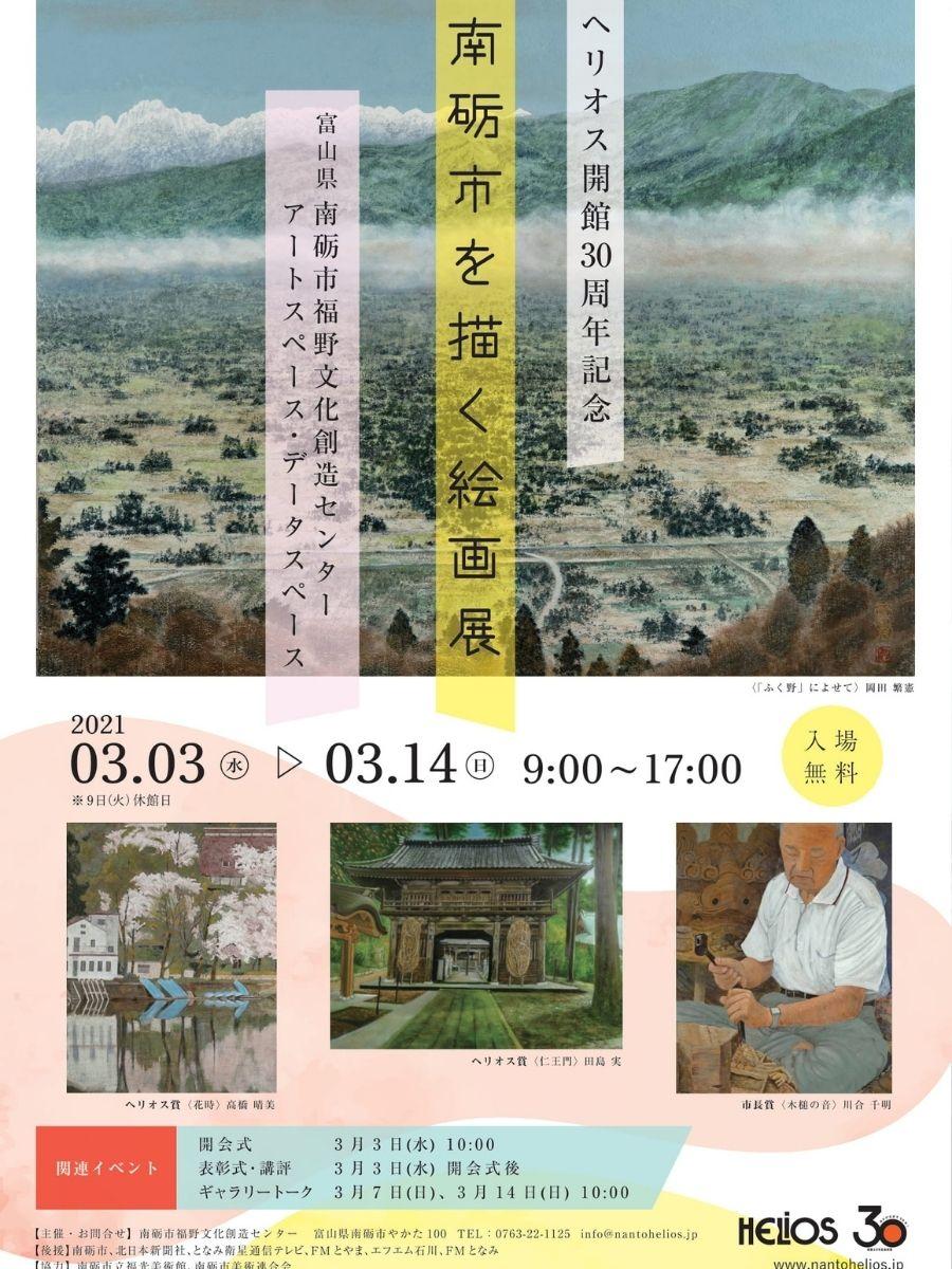 ヘリオス30周年記念南砺市を描く絵画展のポスター