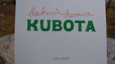 【新店】南砺市井波のパン屋さん baker's house KUBOTA(ベイカーズハウスクボタ)2021年2月16日プレオープン