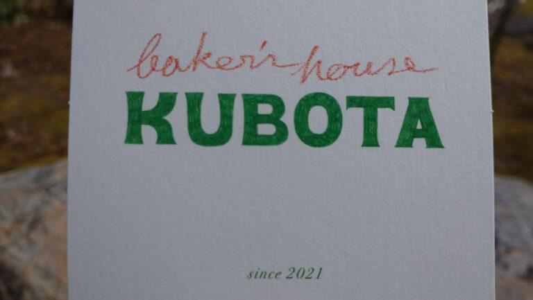 baker's house KUBOTA 南砺市 井波 パン クボタ