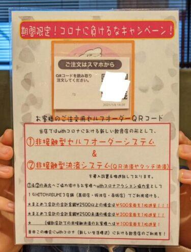 南砺市内カフェ情報「期間限定!コロナに負けるなキャンペーン」 at 19HITOYASUMI