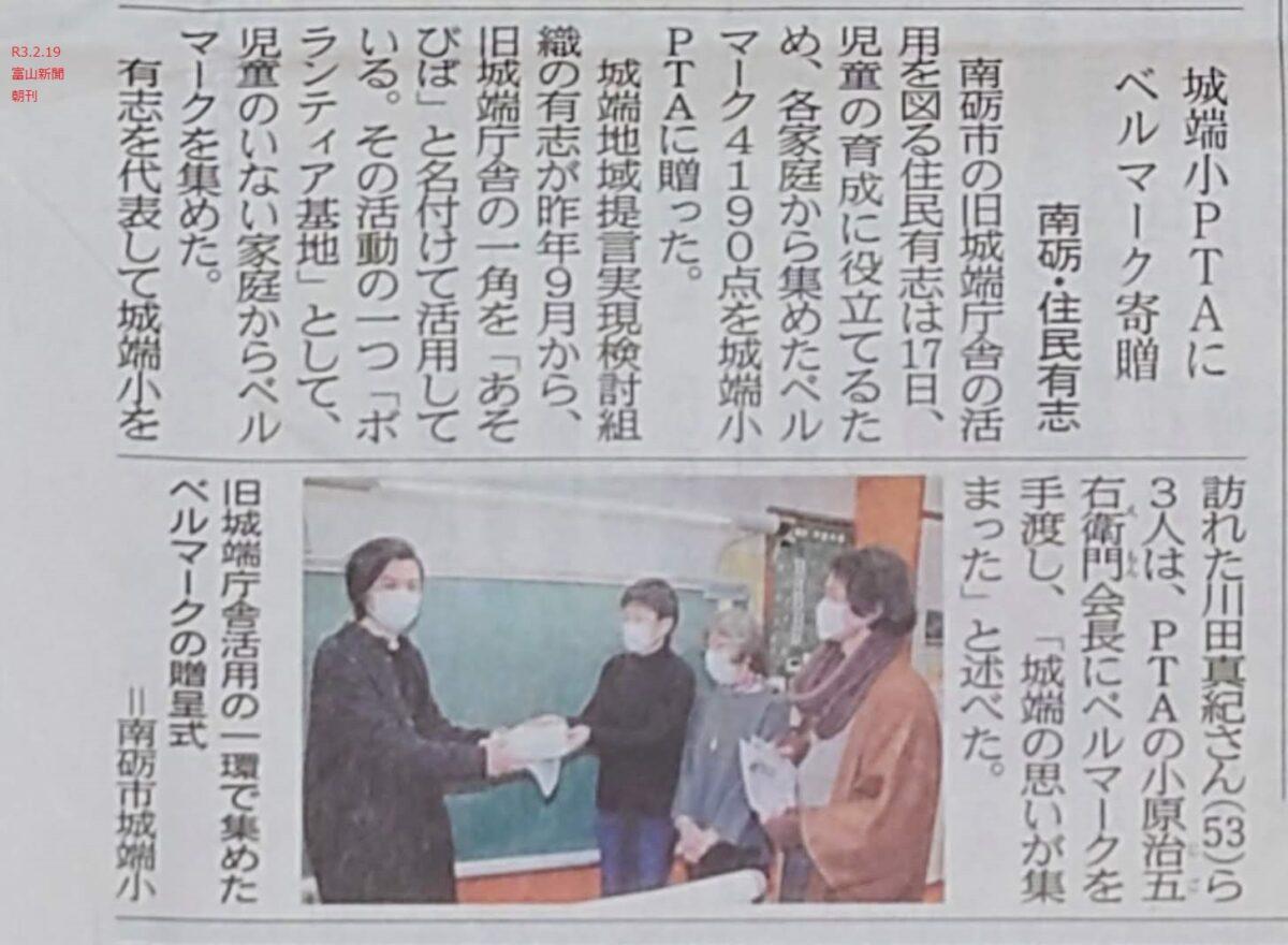 令和3年2月19日富山新聞朝刊にベルマーク進呈の記事を載せていただきました