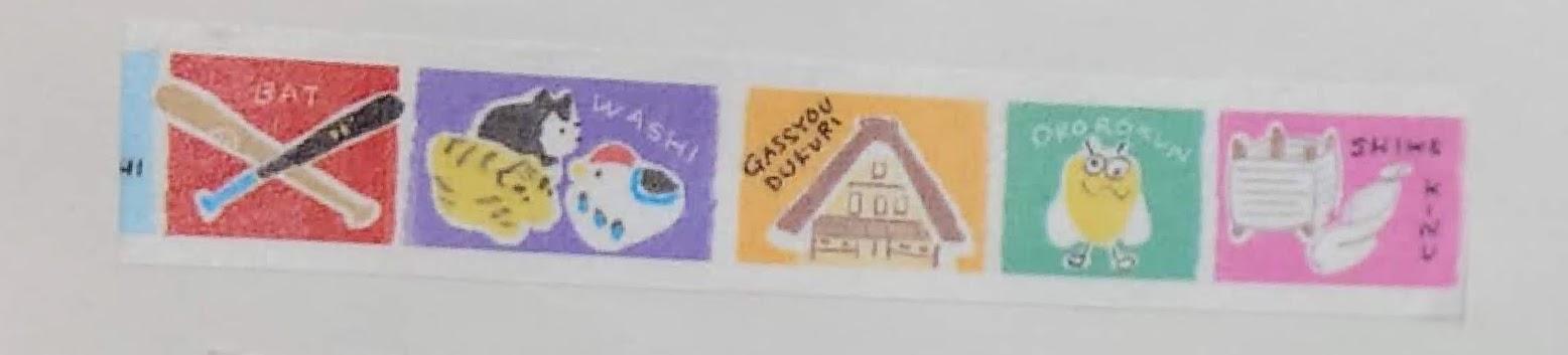 南砺市商工会女性部が作成したオリジナルマスキングテープ「なんとの365日 365days of NANTO」の1つ、⑥なんとの特産品の絵柄5種その1