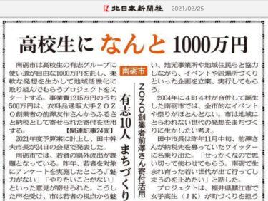 高校生 × 10,000,000円 × 南砺市 = ヤッベーゾヾ(´゚Д゚`;)ゝ