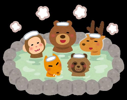 山の動物たちで温泉入浴