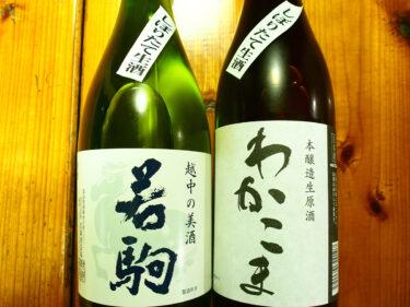 富山県南砺市の地酒BY2020新酒はじまりました!#3