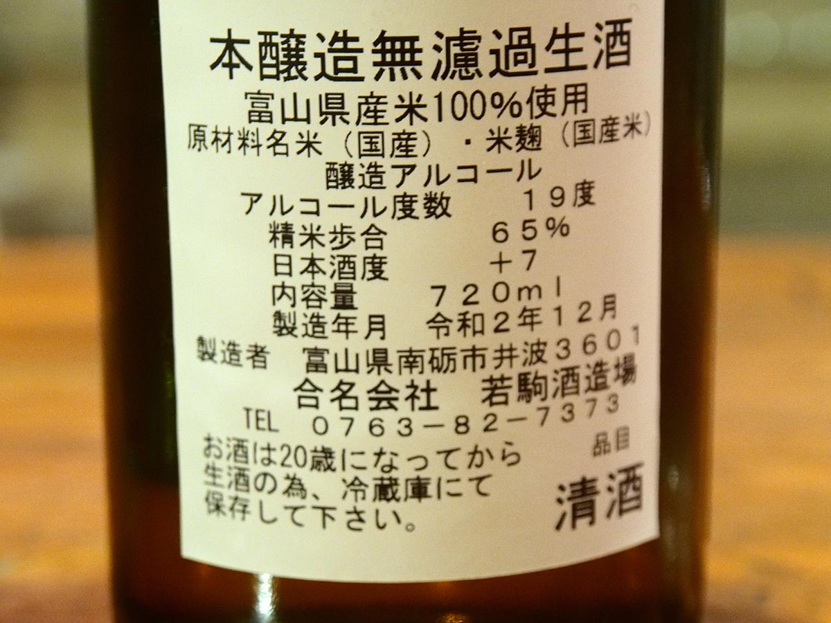 若駒-本醸造無濾過生酒裏ラベル