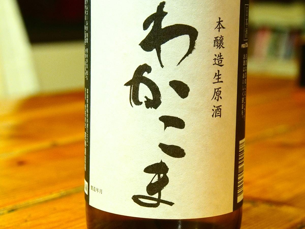 若駒-本醸造無濾過生酒