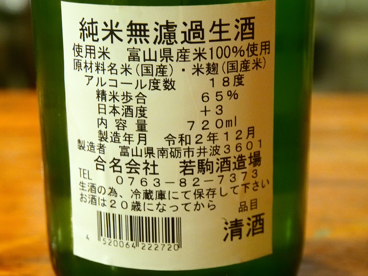 若駒-純米無濾過生酒裏ラベル