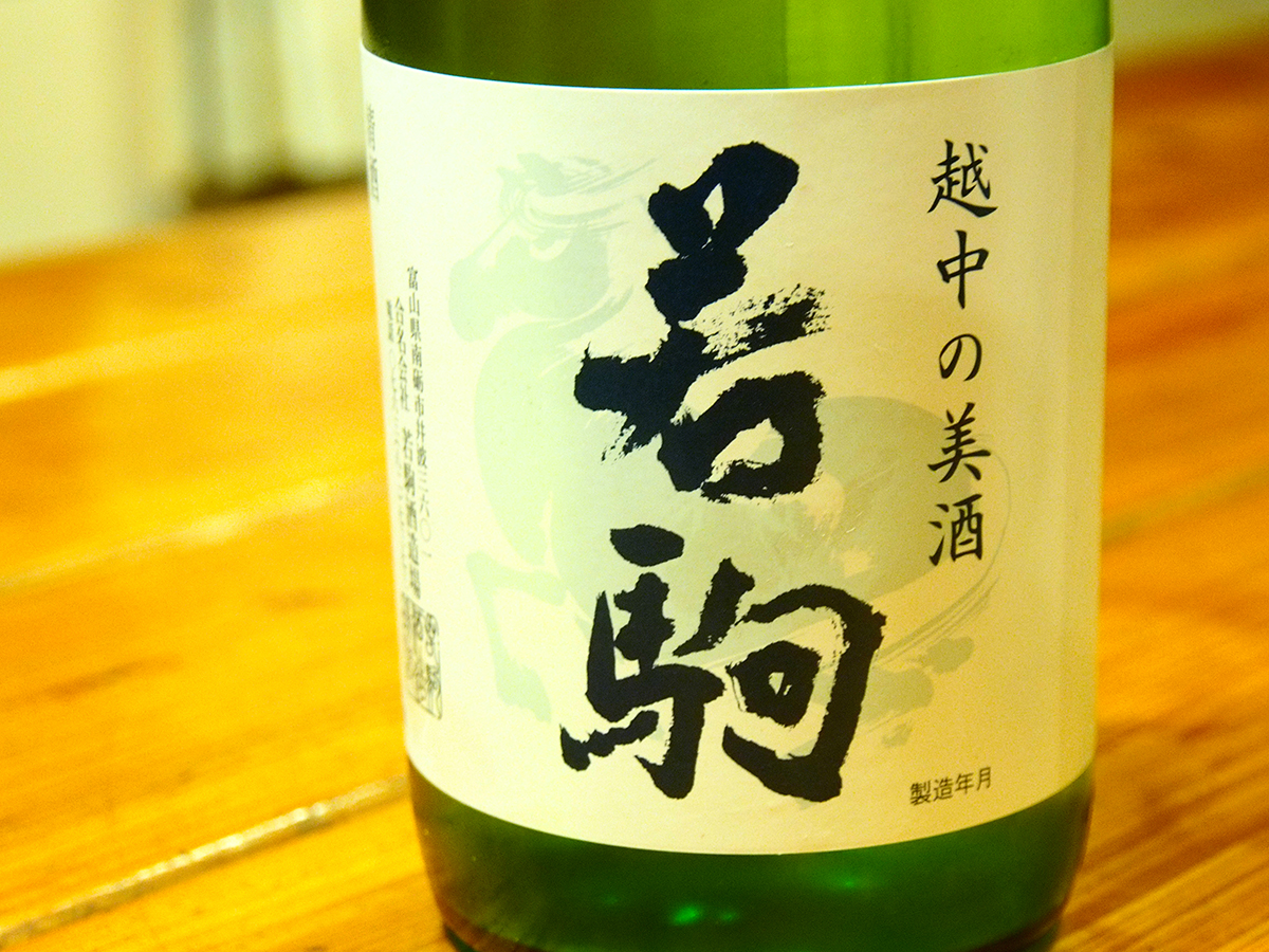 若駒-純米無濾過生酒