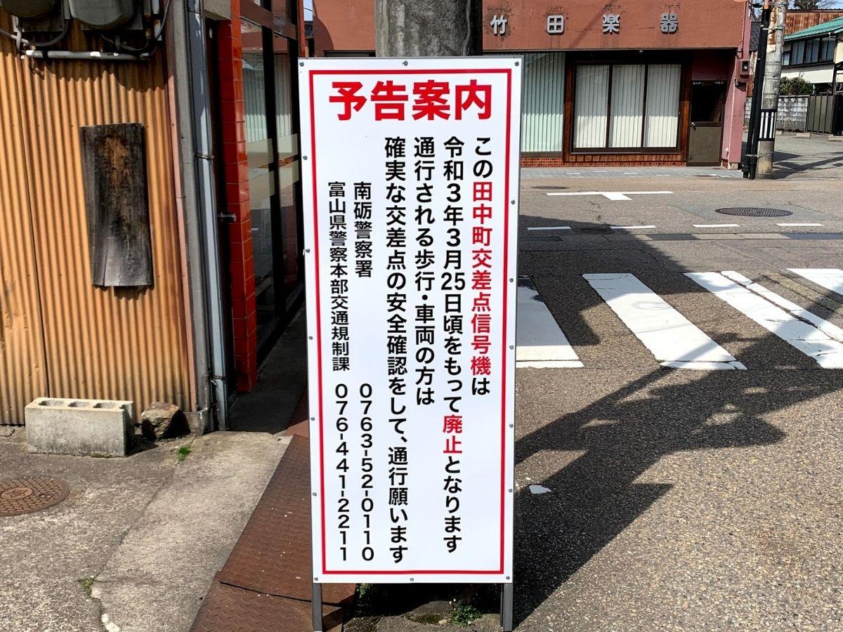 田中町の信号機取り外しの案内看板