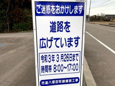 福野高校正門から百町交差点までの道が拡張工事になります。