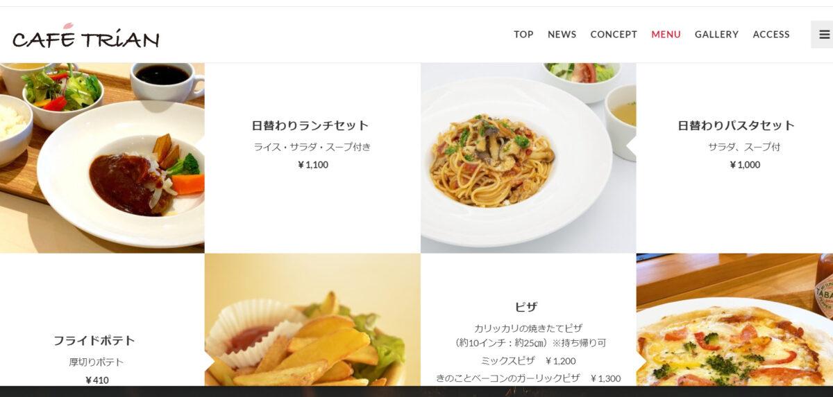 メニュー(サイトより)