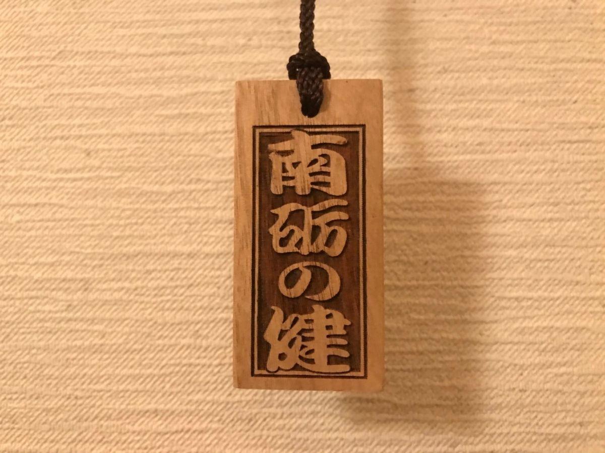 南砺市井波の伝統工芸の井波彫刻の首飾り1