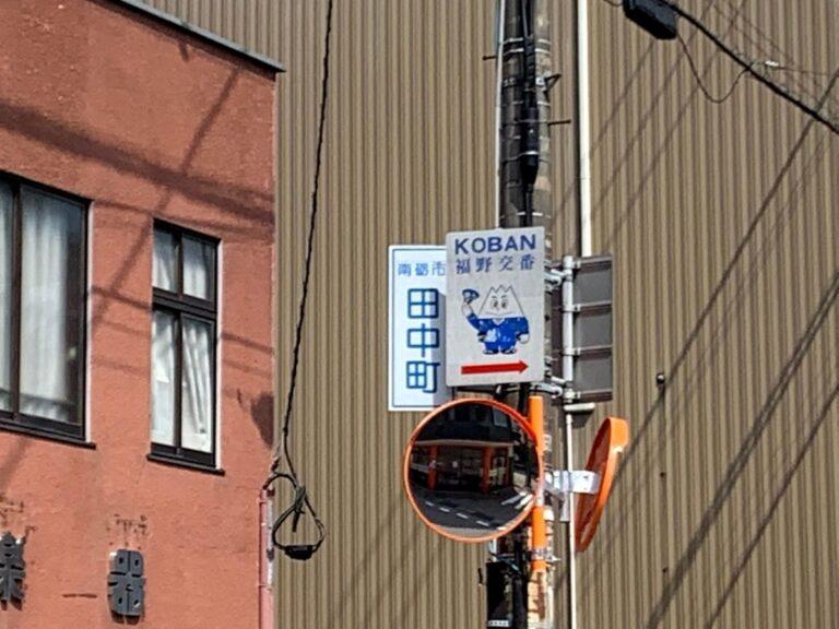 田中町の交差点の電柱