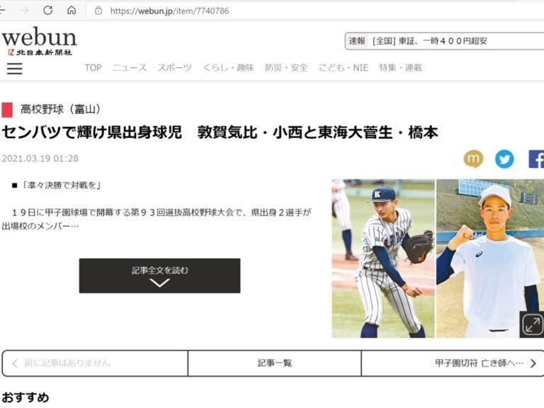 北日本新聞ウェブ版の選抜高校野球の記事