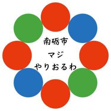 【高校生 × 10,000,000円 × 南砺市】プロジェクト (゚∀゚)キタコレ!!