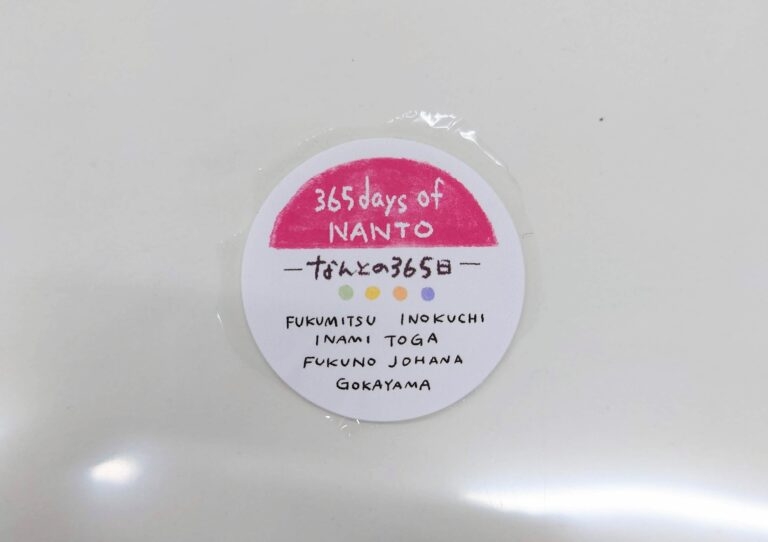 南砺市商工会女性部作成のオリジナルマスキングテープ「なんとの365日」の包装紙