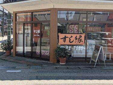 すし縁(えん) 福野銀行四つ角に OPEN ^^