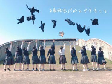 南砺の高校生に1000万円のプロジェクトがついに始動!高校生の募集が始まったらしい