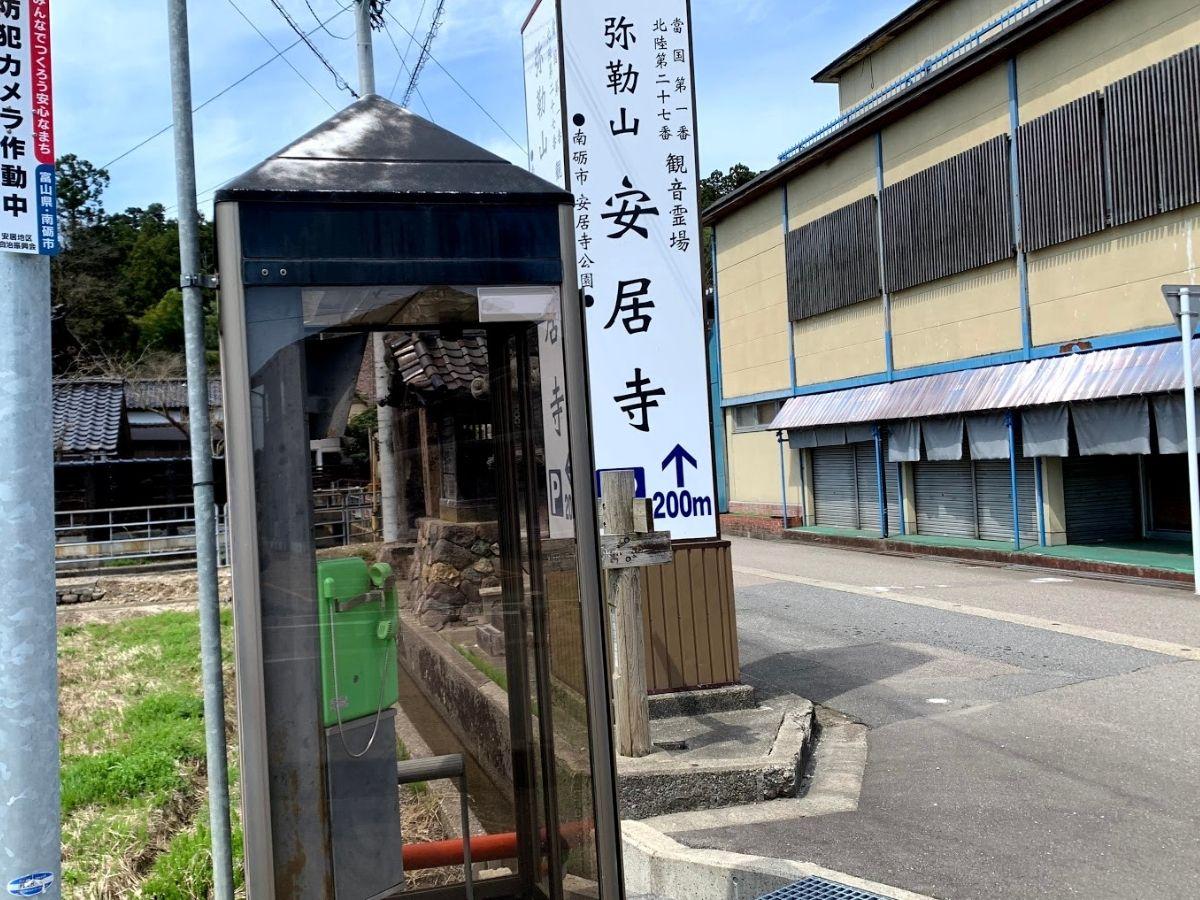 公衆電話ボックス②