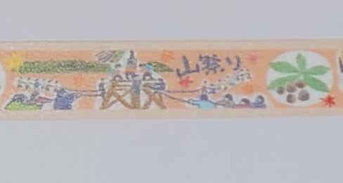 南砺市商工会女性部が作成したオリジナルマスキングテープ「なんとの365日 365days of NANTO」③なんとの秋 とがの山まつりイラスト