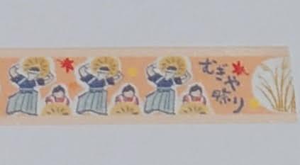 南砺市商工会女性部が作成したオリジナルマスキングテープ「なんとの365日 365days of NANTO」③なんとの秋 むぎや祭りのイラスト
