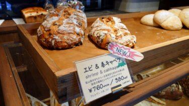 【春の期間限定】南砺市井波のパン屋さん baker's house KUBOTA(ベイカーズハウスクボタ)の期間限定メニュー