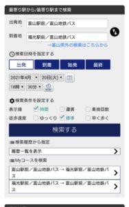 とやまロケーションシステム検索画面