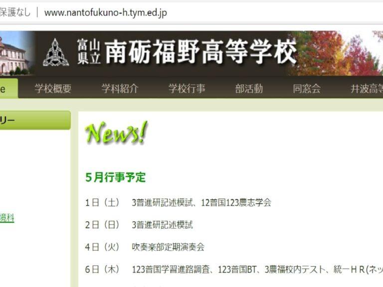 福野高校ホームページ2