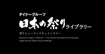 【続】福野夜高祭 情報 ^^