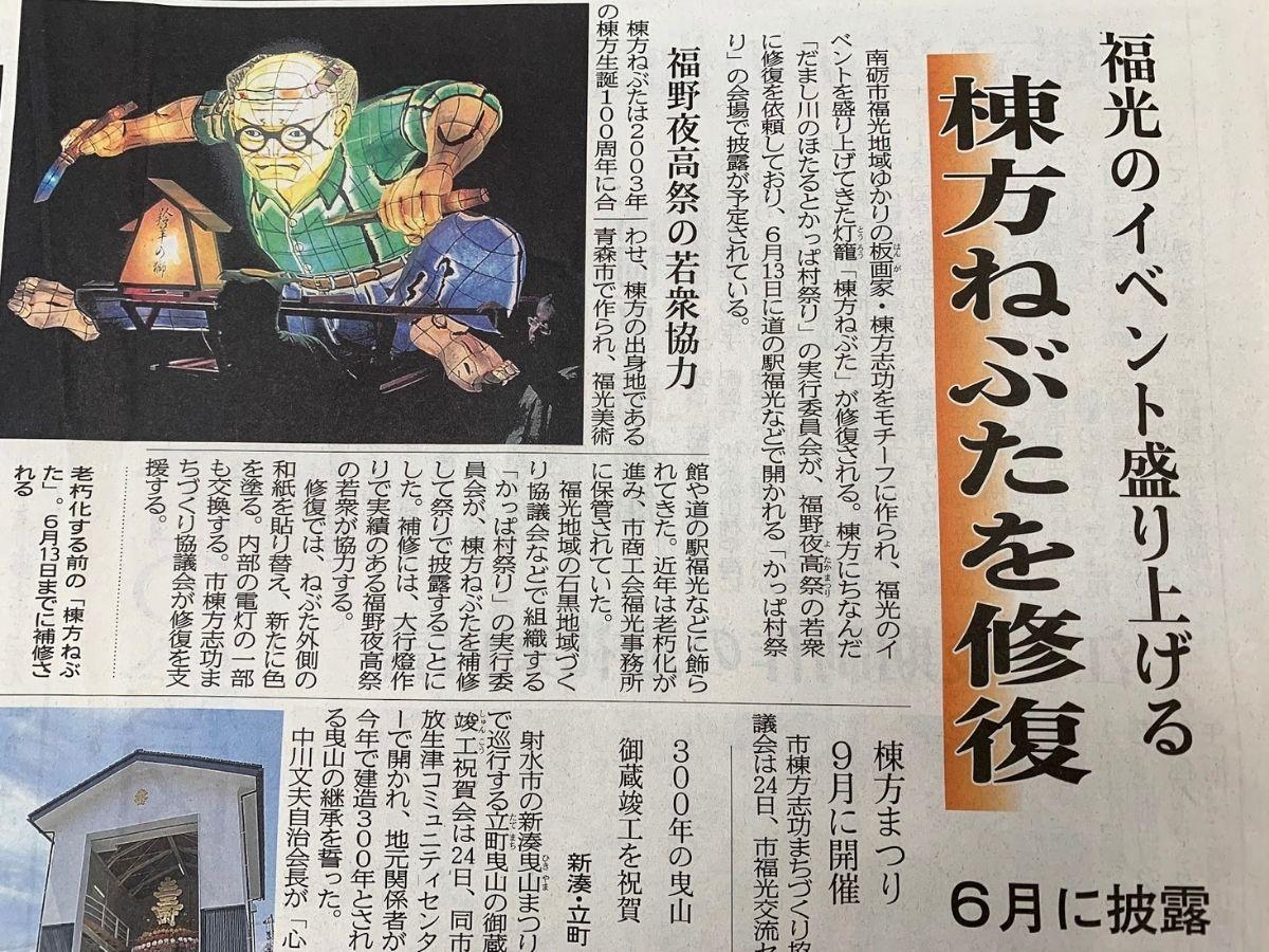 4月25日の富山新聞の棟方ねぶたの記事
