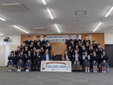 南砺の高校生1000万円プロジェクトが始まったらしい
