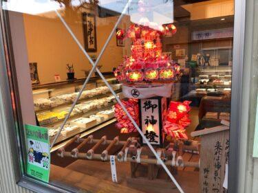 福野夜高祭ミニ行燈スタンプラリーをやってみた#1