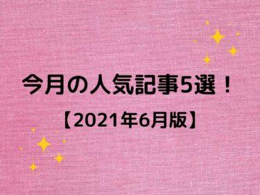 ふくの~と今月の人気記事5選!【2021年6月版】